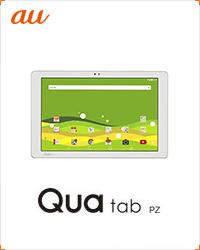 Qua tab PZ キュア タブ