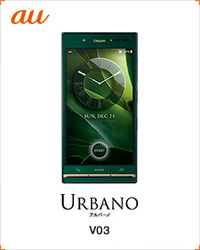 URBANO V03 アルバーノ ブイゼロサン