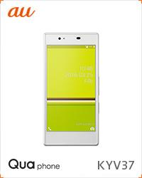 Qua phoneKYV37 キュアフォン ケーワイブイサンナナ