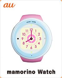 mamorino Watch マモリーノ ウォッチ