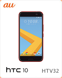 HTC 10 HTV32 エイチティーシー テン エイチティーブイサンニー