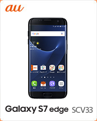 Galaxy S7 edge SCV33 ギャラクシー エスセブン エッジ エスシーブイサンサン