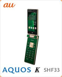 AQUOS K SHF33 アクオス ケー エスエイチエフサンサン